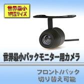 世界最小1円サイズ バックカメラ/フロントカメラ ガイドラインなし 正像/鏡像切替機能追加