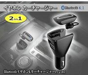 【定形外送料無料】Bluetooth4.1車載イヤホンUSBカーチャージャー車載充電器ワイヤレスイヤホンUSB2in1ハンズフリー通話音楽再マイク内蔵軽量小型片耳車載ヘッドセットiPhoneとAndroidスマホに対応