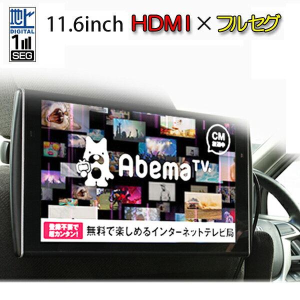 11.6インチ リア/オンダッシュ  FWXGA 液晶 フルセグTV ワンセグ フルセグ対応 12V/24V ヘッドレスト スピーカー内蔵 車載 モニター USB給電 iPhone スマートフォン