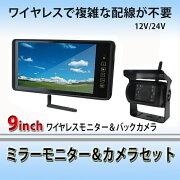 12V/24V対応高画質液晶9インチミラーモニター&赤外線機能搭載ワイヤレスバックカメラセット