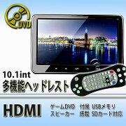 高画質モニターSONY製DVDプレーヤー内蔵10.1インチヘッドレストモニターHDMI連動