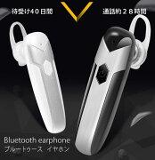 bluetoothD8超強いバッテリ待受け約40日間イヤホンブルートゥースイヤホンiPhone7アイフォン6運転中車用イヤホン高音質ジムランニングスポーツ音楽両耳ランニング