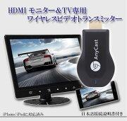 【定形外送料無料】iPhone7対応ワイヤレスビデオトランスミッターHDMIwifiDISPLAYレシーバー/HDMIドングルレシーバー720/1080PiPhone5iPhone6/6siPadに対応済