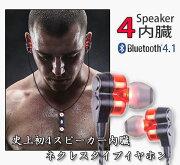 初4スピーカー内臓ネックネスタイプイヤホンbluetooth超高音質ジムイヤホンランニングコードが邪魔な方へスポーツ音楽両耳ランニング