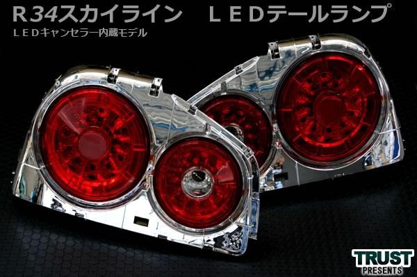 ライト・ランプ, ブレーキ・テールランプ  R34 LED AVEST ( nissan led diy )