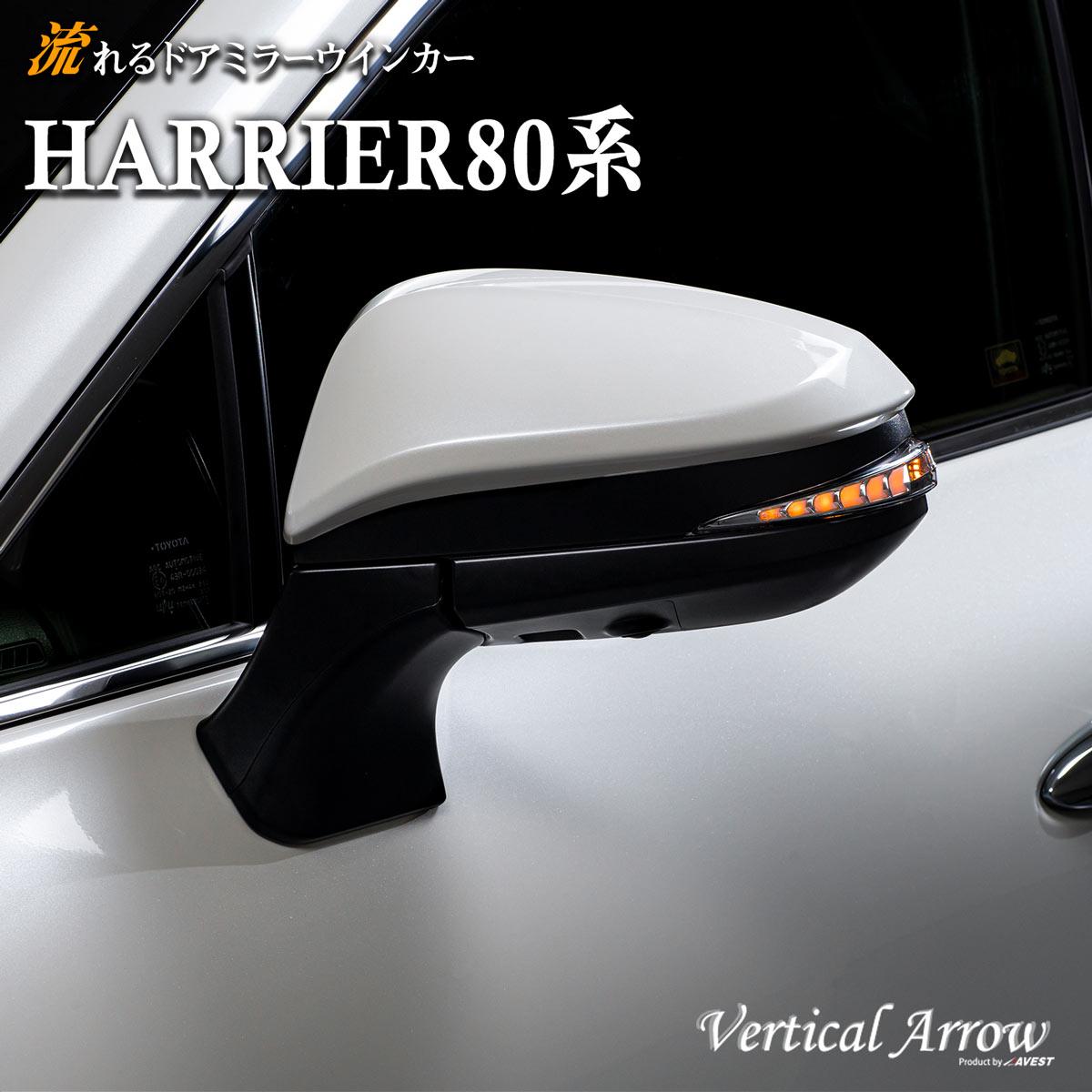 外装・エアロパーツ, ドアミラー  80 HARRIER MXUA80 MXUA85 TOYOTA AVEST VerticalArrow TypeZs