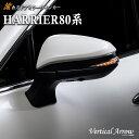 ハリアー 80系 HARRIER 流れるウインカーレンズ シーケンシャルドアミラーレンズ MXUA80 MXUA85 TOYOTA トヨタ AVEST VerticalArrow TypeZs 1