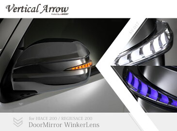 【流れる ウインカー】トヨタ ハイエース レジアスエース 200系 ドアミラー ウィンカー レンズ クロームメッキタイプ AVEST Vertical Arrow TypeZs