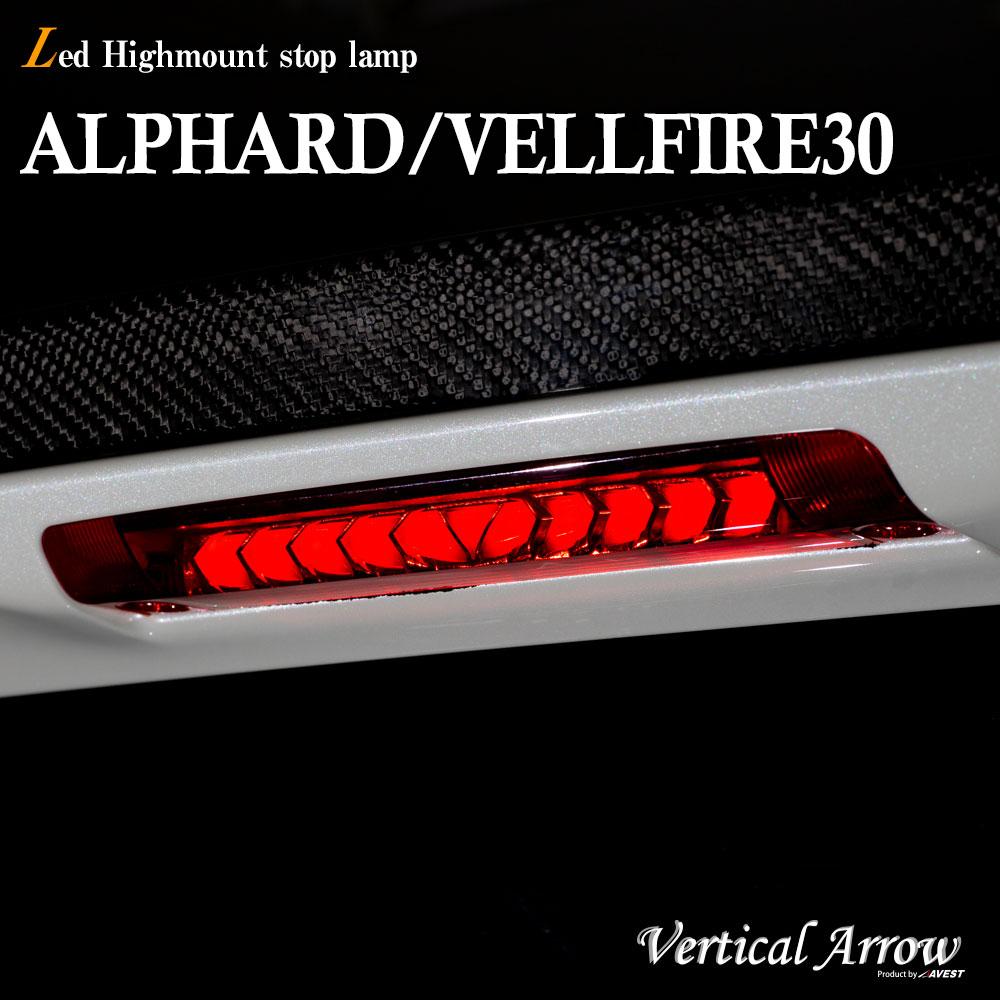ライト・ランプ, ブレーキ・テールランプ  30 TOYOTA ALPHARD VELLFIRE 30 3rd lamp AVEST VerticalArrow