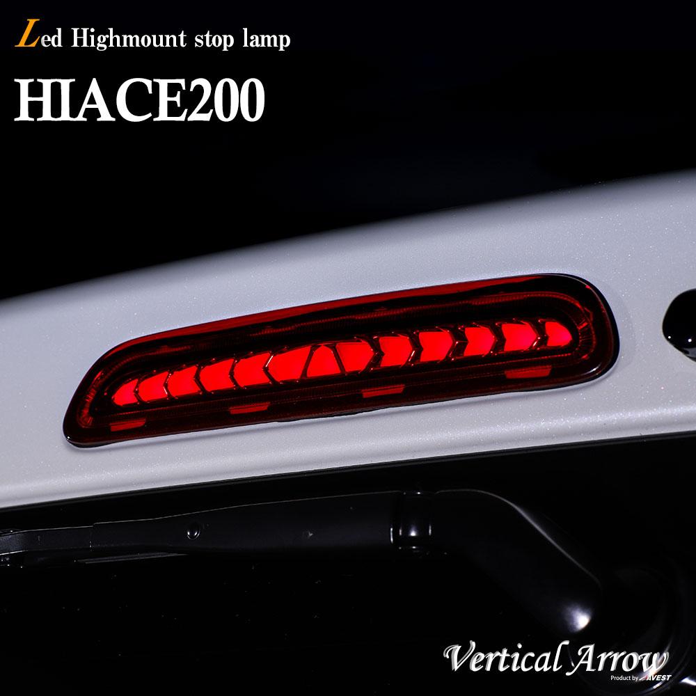 ライト・ランプ, ブレーキ・テールランプ Vertical Arrow LED 200 1 2 33 4 5 TOYOTA HIACE 200 3rd lamp