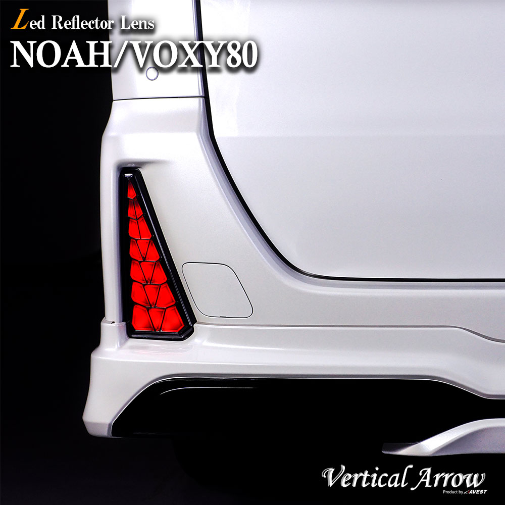 外装・エアロパーツ, リアスポイラー  80 ZS ZS Si WxB LED AVEST Vertical Arrow NOAH VOXY 80