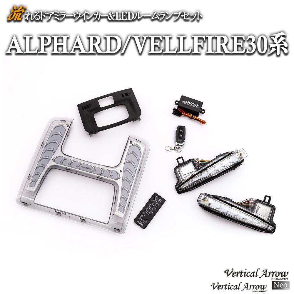 ライト・ランプ, ウインカー・サイドマーカー 9460 30 VerticalArrowVerticalArrow Neo AVEST
