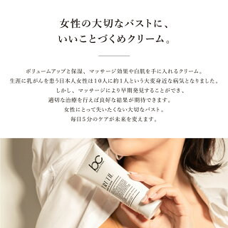 【TRUTH.】ボディケアクリームクリーム保湿レディースバストアップバストボディ産後美肌敏感肌マタニティ