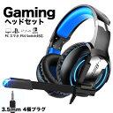 ゲーミングヘッドセット ヘッドホン 4極 高音質重低音 マイク付き ゲーム用 音声チャット PC 任天堂 switch ps4 Skype 最新版