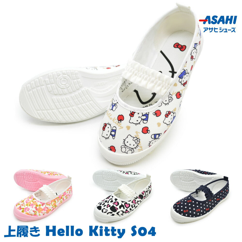 靴, 上履き 3980Hello Kitty S04