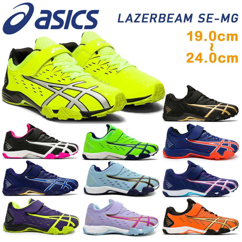 靴, スニーカー  asics LAZERBEAM SE-MG 1154A068 001 002 300 400 402 403 404 500 501 750 800