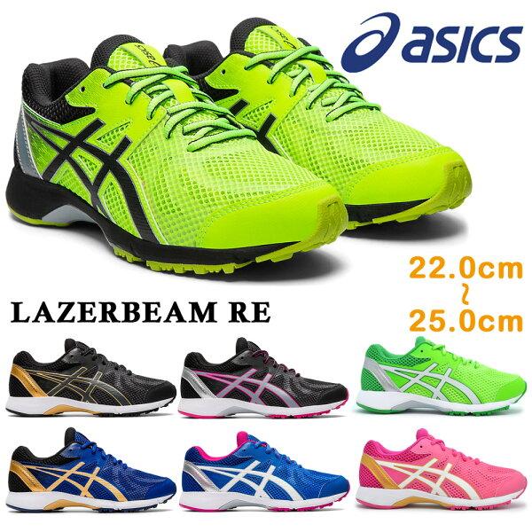 お買い物マラソン アシックスレーザービームスニーカーレディースジュニアLAZERBEAMREasics1154A0540200