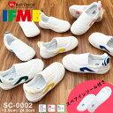 イフミー IFME 上履き 上靴 スペアインソール付き SC-0002 キッズシューズ WHITE PINK BLUE ホワイト ピンク ブルー SC0002・・・
