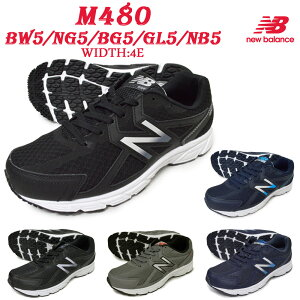 【送料無料】new balanceニューバランスM480BW5/NG5/BG5/GL5/NB5メンズ スニーカー ローカットシューズ 紐靴 運動靴 ランニング ジョギング トレーニング ワイズ4E 17秋冬モデル