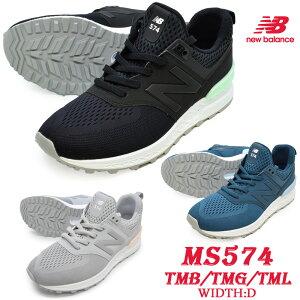 new balance ニューバランスMS574 TMB/TMG/TMLユニセックス メンズ レディース スニーカー ローカット シューズ 紐靴 運動靴 ランニング ジョギング ウォーキング トレーニング ワイズD