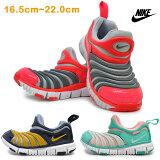 NIKE ナイキ343738 020/430/630DYNAMO FREE PSダイナモフリー PSキッズ ジュニア 子供靴 スニーカー スリッポン 運動靴
