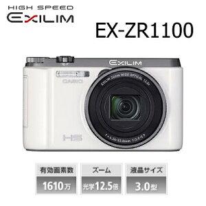 【送料無料】【あす楽対応】【新品】EX-ZR1100WE ホワイト CASIO HIGH SPEED EXILIM コンパクト...