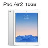 ★Apple アップル iPad Air2 Wi-Fiモデル 16GB シルバー 9.7型 Retinaディスプレイ アイパッド エアー MGLW2J/A