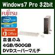 ★富士通 デスクトップパソコン Microsoft OfficePersonal 2013搭載 Windows 7 PRO 32ビット Core i3 4GBメモリ 500GB DVDスーパーマルチドライブ USB3.0 DVI-D キーボード マウス FMVD1304TP ESPRIMO D552/KX