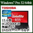 ★東芝 dynabook Satellite B35/R PB35RFAD2R7AD81 Windows 7 Core i3 4GB 500GB HDD DVDスーパーマルチドライブ 15.6型 無線LAN 10キー付キーボード 15.6型液晶搭載ノートパソコン
