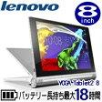 【最大クーポン1200円OFF】Lenovo YOGA Tablet 2-830L SIM フリー 59428222 Android 8インチ液晶 Bluetooth 無線LAN MicroUSBポート、マイク・イヤホン端子 高速 LTE Wi-Fi レノボ ヨガ タブレット