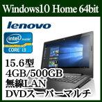 Lenovo80E503FUJPエボニーWindows10Corei3DVDスーパーマルチ15.6型HD液晶Webカメラキーボードノートパソコン