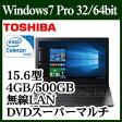 ★東芝 PB45ANAD4RDAD81 Windows 7 Intel Celeron 標準4GB 500GB DVDスーパーマルチドライブ 15.6型液晶ノートパソコン 無線LAN Bluetooth テンキー