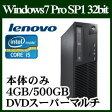 ★Lenovo 10B7007SJP ThinkCentre M73 Small Windows 7 Corei5 4GB 500GB HDD デスクトップパソコン 【02P03Dec16】