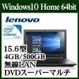 ★Lenovo 80M300NWJP ideapad 300 Windows 10 Celeron 標準4GB HDD:500GB DVDスーパーマルチ 15.6型E液晶ノートパソコン 内蔵カメラ 無線LAN エボニーブラック