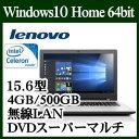 ★Lenovo 80M300NXJP ideapad 300 Windows 10 Celeron 標準4GB HDD:500GB DVDスーパーマルチ 15.6型液晶ノートパソコン 内蔵カメラ 無線LAN プラチナシルバー
