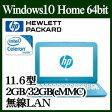 【ポイント2倍】HP Y4G18PA-AAAA Stream 11-y003TU ベーシックモデル Windows10 Celeron 2GBオンボード 32GB 11.6インチワイド液晶ノートパソコン 無線LAN webカメラ Bluetooth4.2 バッテリー駆動時間約:10時間45分
