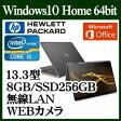 HP スペクトル Spectre x360 13-ac000 ベーシックモデル office搭載 Windows10 Corei5 8GB SSD 256GB 13.3インチワイド液晶ノートパソコン webカメラ 15時間駆動 高速起動 1DF85PA-AAAD
