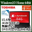 ★東芝 OFFICE搭載 Windows 10 dynabook Celeron 4GB 15.6型液晶ノートパソコン 500GB  高速無線LAN Bluetooth4.0 Webカメラ搭載 HDMI USB3.0 マイク入力/ヘッドホン出力端子 15ピン ミニD-sub PB45BNAD4NAUDC1
