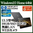 ★HP office搭載 1DF87PA-AAEK HP Spectre x360 13-ac000 スタンダードモデル Windows10 Corei7 16GBオンボード SSD 512GB 13.3インチワイド液晶ノートパソコン webカメラ 1DF87PA#ABJ