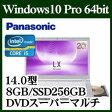 ★PANASONIC パナソニック CF-LX5PDGVS レッツノート ノートパソコン 14.0型ワイド液晶ノートパソコン DVD 8GB SSD256GB 無線LAN