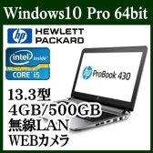 ★HP ProBook 430 G3/CT Windows 10 Corei5 4GB 500GB HDD 13.3インチワイド液晶ノートパソコン webカメラ 高速無線LAN Bluetooth4.0 USB3.0 HDMI ミニD-sub15ピン N6P79AV-ANWU