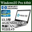 ★HP ProBook 430 G3/CT Windows 10 Corei5 4GB SSD128GB 13.3インチワイド液晶ノートパソコン webカメラ 高速無線LAN Bluetooth4.0 USB3.0 HDMI ミニD-sub15ピン N6P79AV-ANZV
