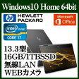 ★HP Spectre x360 13-ac000 パフォーマンスモデル Windows10 Intel Corei7 16GBオンボード SSD 1TB 13.3インチワイド液晶UHD 4K・IPSタッチディスプレイ (3840×2160)ノートパソコン webカメラ MS Office Home & Business Premium 無線LAN 1DF89PA-AAAB