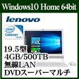 ★Lenovo ideacentre AIO 310 Windows 10 Celeron 4GB 500GB DVDスーパーマルチドライブ 19.5型ワイド 高速無線LAN Bluetooth デスクトップPC 、2W ステレオスピーカー内蔵 WEBカメラ USB3.0 メディアカードリーダー(SD/SDHC/SDXC) F0CL005GJP