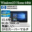 【ポイント2倍】HP フルHD液晶 Pavilion 15-au100 Windows10 Home 64bit Core i3 8GB 500GB HDD DVDスーパーマルチドライブ webカメラ フルHD 15.6インチワイド液晶 ノートパソコン webカメラ B&O Playデュアルスピーカー 高速無線LAN Y4F87PA-AAAA