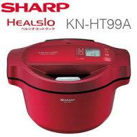 ★SHARPシャープ ヘルシオ ホットクック KN-HT99A-R レッド 電気無水鍋 圧力なべ 調理家電