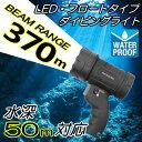 FEIT ELECTRIC LEDライト 水中懐中電灯 最大625ルーメン 照射距離370m 1m耐衝撃 防水仕様 電池3本とストラップ付き Lowモード 点灯20時間 Highモード 点灯6時間 LEDフラッシュライト 防水 スキューバー ダイビングライト ライト アウトドア ハンディライト 水中ライト
