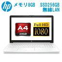 【SSD256GB搭載/8GB/AMD A4-9125搭載/フルHD液晶】HP ノートパソコン 15...