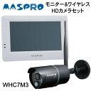 MASPRO マスプロ WHC7M3 防犯カメラ モニター&ワイヤレスHDカメラセット 人の動きを検知しスマホにお知らせ 夜間対応 カメラ増設可能 簡単取付 防犯 セキュリティ