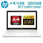 【Office搭載/SSD256GB搭載/8GB/AMD A4-9125搭載/フルHD液晶】HP ノートパソコン 15-db0000 RadeonR3 Windows10 Home 64bit 15.6型 8GB DVDライター IEEE802.11a/b/g/n/ac Bluetooth4.2 Webカメラ 日本語10キー付キーボード 7JN48PA-AAAE(P) 7JN48PA-AAAE